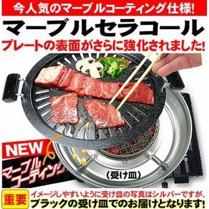 焼き肉プレートマーブルセラコール無煙炭火焼