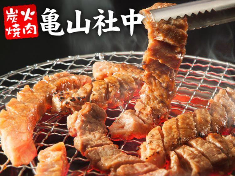 亀山社中 焼肉・BBQセット