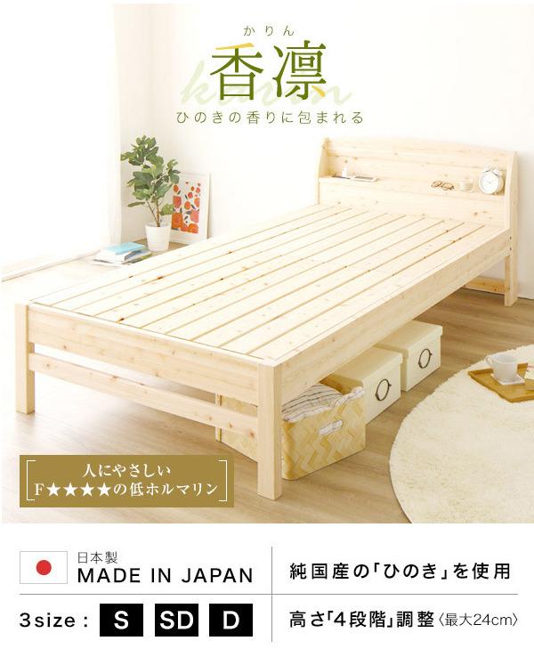 ひのき すのこベッド『香凛 かりん』01
