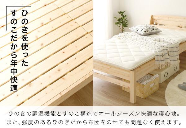 ひのき すのこベッド『香凛 かりん』09