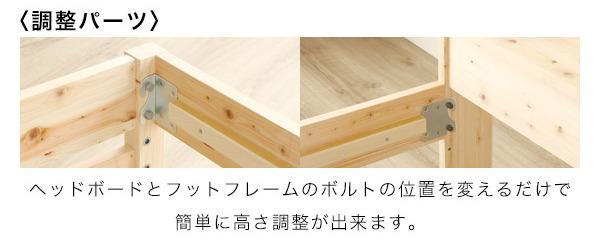ひのき すのこベッド『香凛 かりん』11