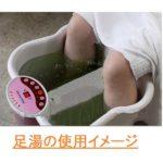 【自宅で贅沢な足湯】 足湯ST-8000(本体のみ)