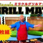 Miracle Grill Mat くっつかない バーベキュー グリル