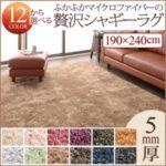 12色×6サイズから選べる すべてミックスカラー ふかふかマイクロファイバーの贅沢シャギーラグ