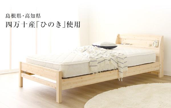 ひのき すのこベッド『香凛 かりん』03