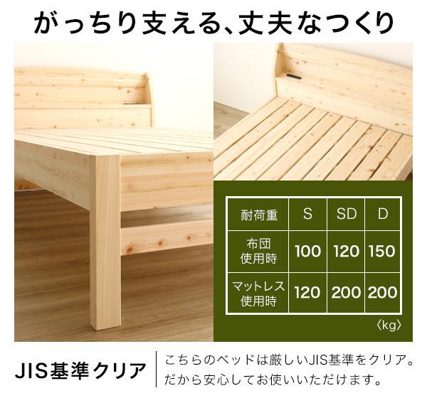 ひのき すのこベッド『香凛 かりん』04