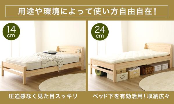 ひのき すのこベッド『香凛 かりん』12