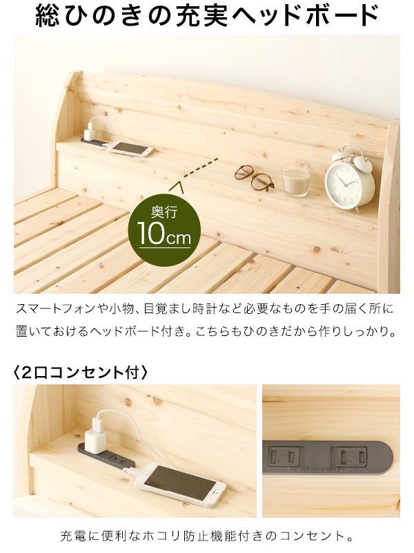 ひのき すのこベッド『香凛 かりん』14