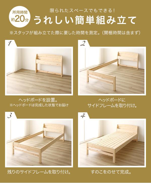 ひのき すのこベッド『香凛 かりん』15