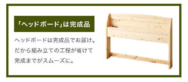 ひのき すのこベッド『香凛 かりん』16